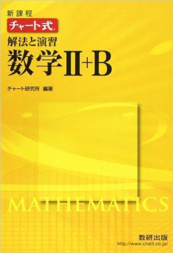 黄色チャート 数学 参考書