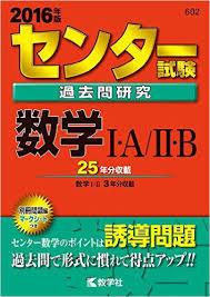 センター数学 過去問研究 数学IAIIB