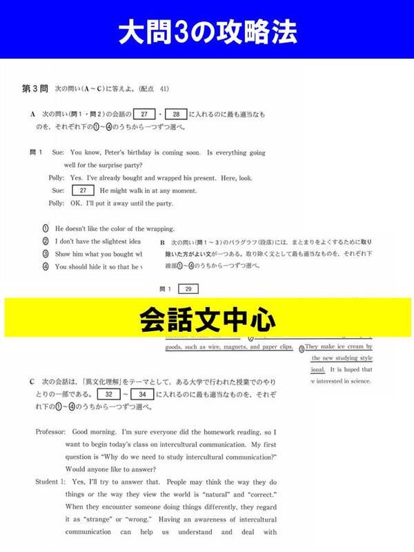センター英語大問3