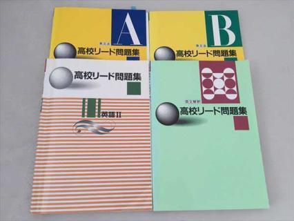 数学の参考書リード問題集