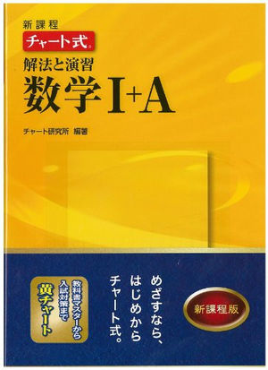 黄色チャート数学IA 参考書