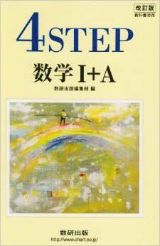数学IA 4STEP 参考書