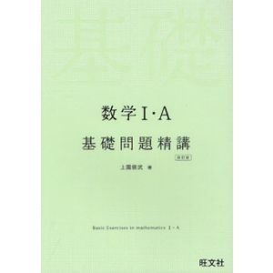 数学IA 基礎問題精講 参考書