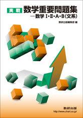数学重要問題集 数学IA 参考書