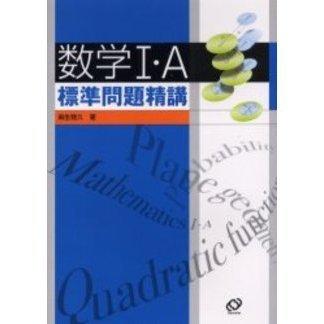 数学IA 標準問題演習 参考書