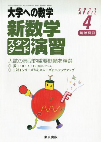大学への数学 新スタンダート演習 参考書