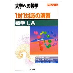 大学への数学1対1対応の演習 参考書