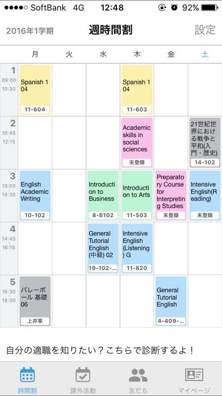 早稲田国際教養学部の時間割