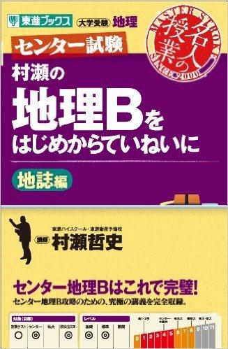 村瀬の地理B 地誌編