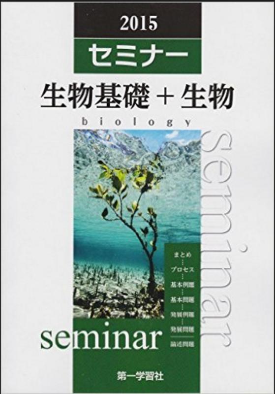 生物の教科書と問題種