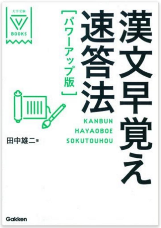 漢文の参考書 早覚え速答法