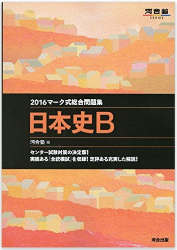 センター試験日本史対策 マーク式問題集