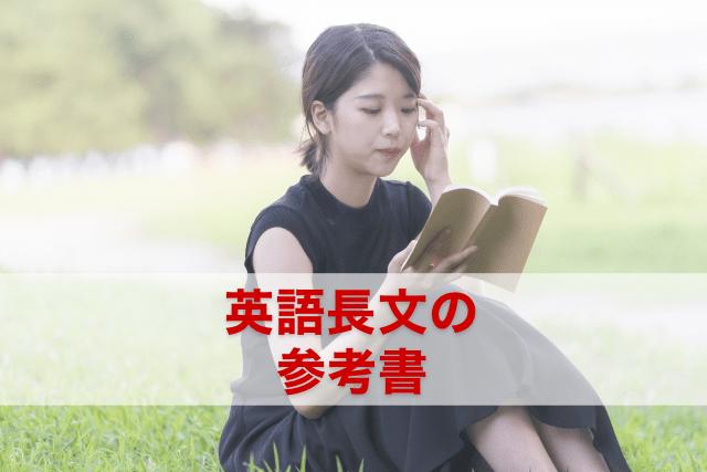 英語長文の記事アイキャッチ