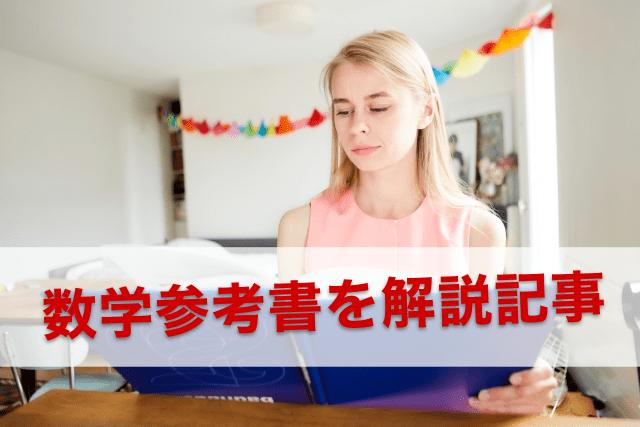 数学の参考書で勉強する女性