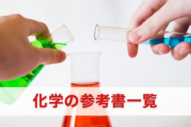 化学の参考画像