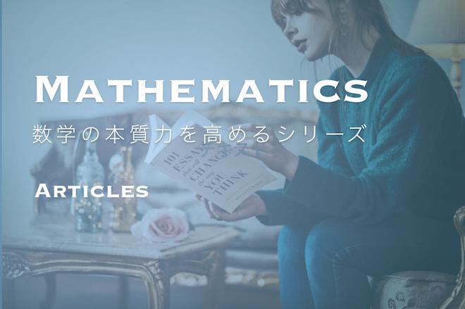 数学の本質力シリーズ