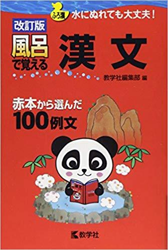 風呂で覚える漢文