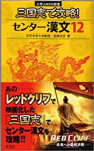三国志で学ぶ漢文