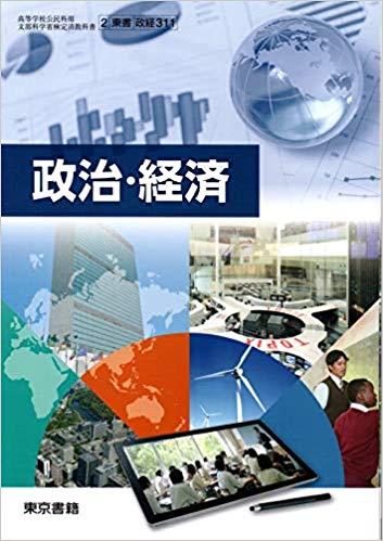 政治経済の教科書