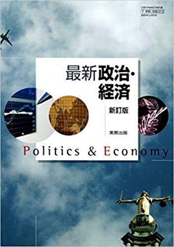 政治経済の資料集