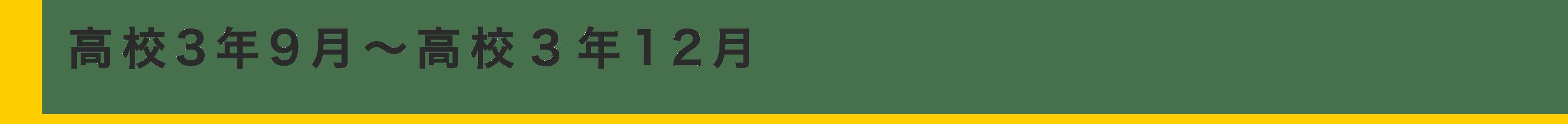 上位国公立大学文系志望8月まで