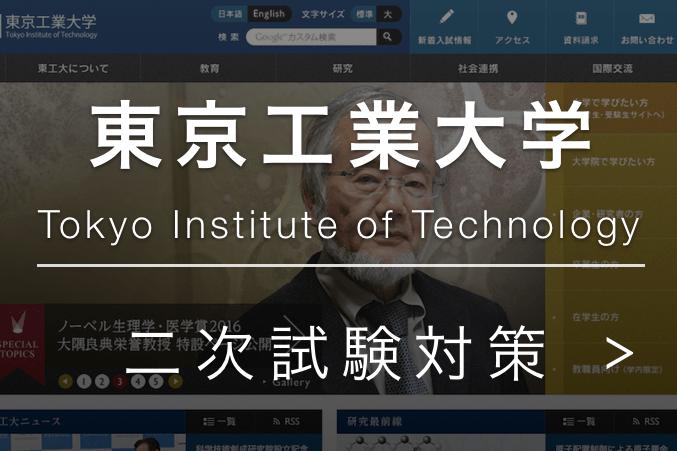 Desktop tokyotech 1 min
