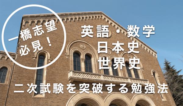 独学の大学受験生が一橋大学に合格するための勉強法