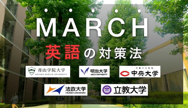 独学の大学受験生がMarchの大学に合格するための英語の勉強法