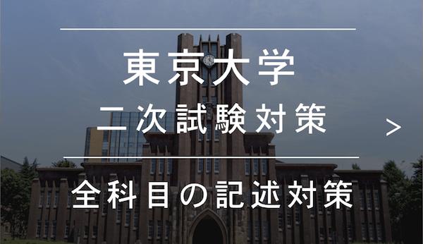 独学の大学受験生が東京大学に合格するための勉強法
