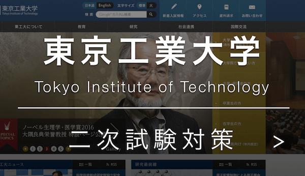 独学の大学受験生が東京工業大学に合格するための勉強法
