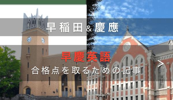 独学の大学受験生が早稲田大学と慶應大学に合格するための英語の勉強法