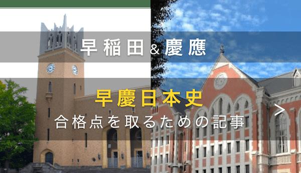 独学の大学受験生が早稲田大学と慶應大学に合格するための日本史の勉強法