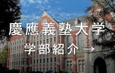 独学の大学受験生に向けた、慶應大学紹介の記事