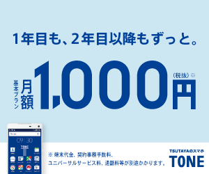 TSUTAYAの格安スマホ トーンモバイル 申し込みページへ