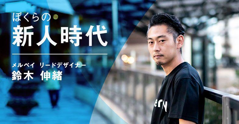「打席に立ち続ける」メルペイ 鈴木伸緒の成長戦略