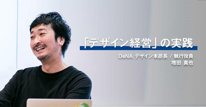 DeNA全社で取り組むUXデザイン強化、 次なる10年に向けた「デザイン経営」戦略