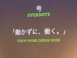 『働かないで、働く。』エバーノート流シリコンバレーワークスタイル|TWDWレポートVol.1