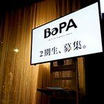 PARTYとバスキュールの学校『BAPA』2期募集!中村勇吾氏をはじめ、豪華講師陣を招聘