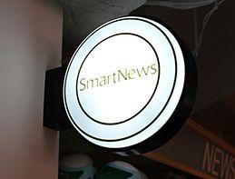 クール&スマート!地球くんを案内役に世界1200万DLのスマートニュースのオフィスへGO!