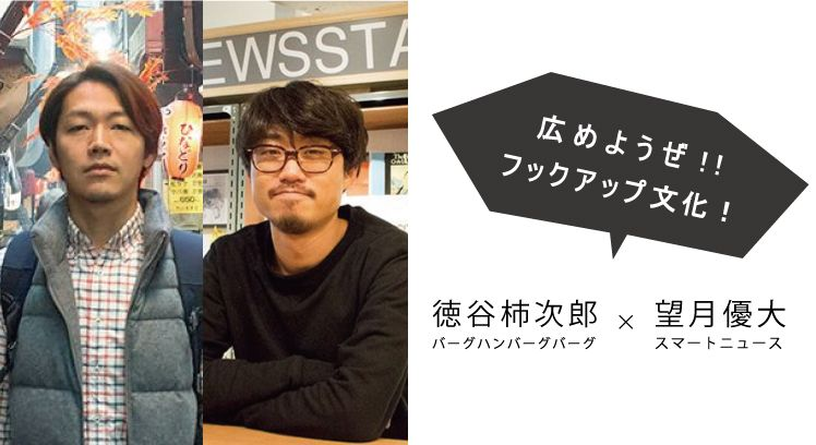 徳谷柿次郎さん×望月優大さんのトークイベント開催! 20代って誰とどう働いてきた?