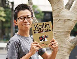 教えて、長澤太郎さん!非エンジニアもKotlinは学べる? Googleが採用した新言語の特徴とは。