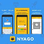 10代にブームの兆し、匿名チャットアプリ『NYAGO(ニャゴ)』をバズらせた方法