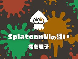 任天堂『スプラトゥーン』UIデザインの舞台裏|娯楽のUI 公式レポート #2