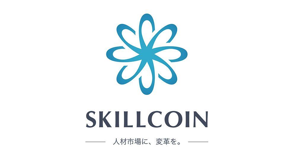 履歴書の「嘘」は一瞬で見破られる時代へ――人材市場 × 暗号通貨『SKILLCOIN』の衝撃
