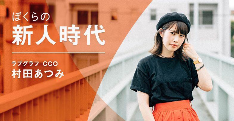 「嫉妬心」を原動力にーーラブグラフ 村田あつみの新人時代