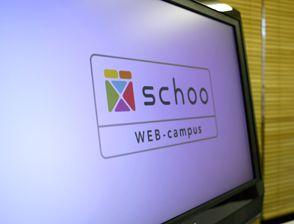 《schoo》開発チームがサイトリニューアルで得た、リアルタイム配信系サービスの勘所とは?[後編]