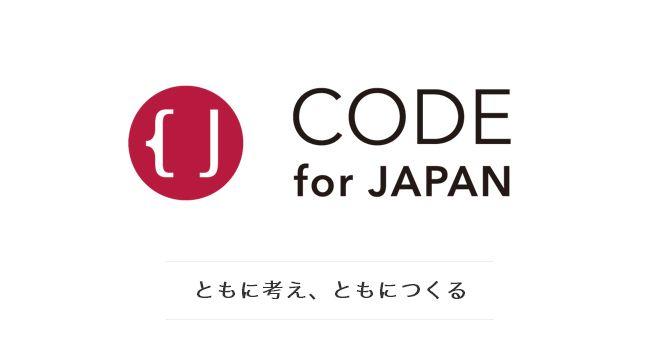 テクノロジーを駆使して、地域に貢献する Code for Japanの試み