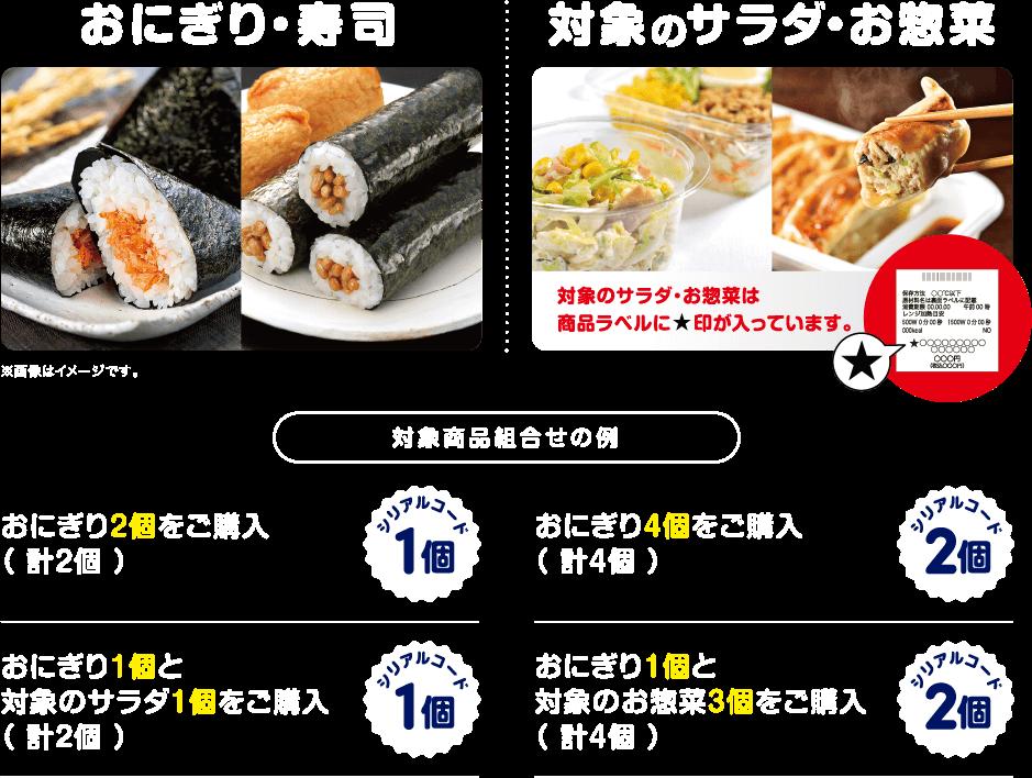おにぎり・寿司 対象のサラダ・お惣菜