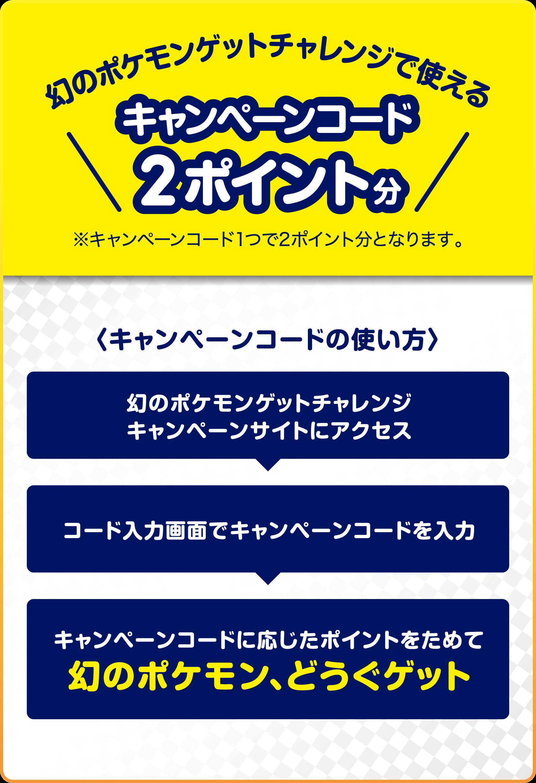 幻のポケモンゲットチャレンジで使える キャンペーン2ポイント