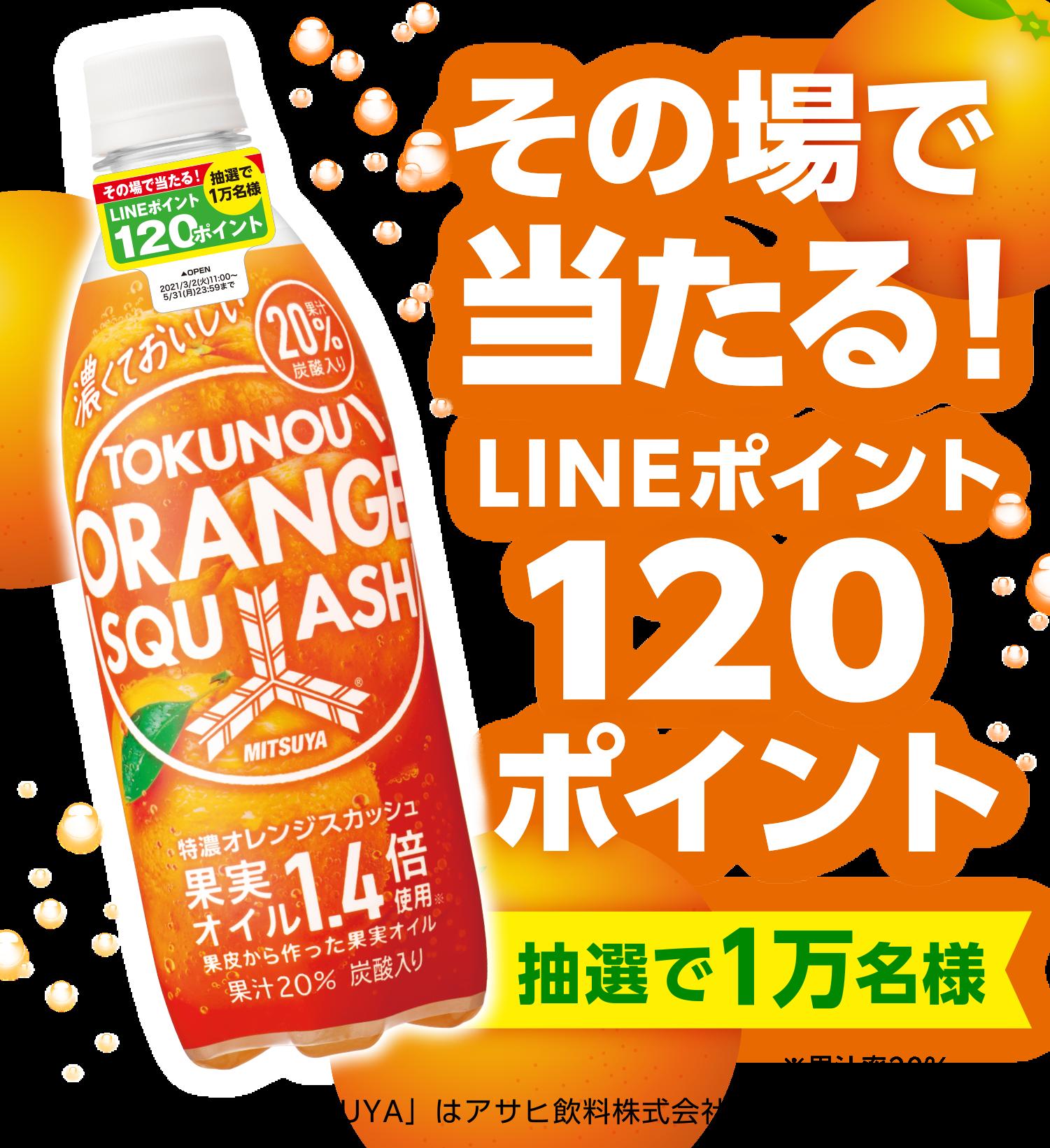 「三ツ矢」特濃オレンジスカッシュ LINEポイントキャンペーン|アサヒ飲料